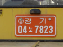 File:Korean License Plate For Commercial Forklift Truck - Gyeonggi ...
