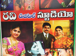 99 Studio Ravi Digital Photos Ongole Pictures Images Gallery