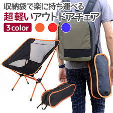 Nop Nop Rakuten Ichiba Ten: Compact Folding Chair Camping Barbecue ... 22x28inch Outdoor Folding Camping Chair Canvas Recliners American Lweight Durable And Compact Burnt Orange Gray Campsite Products Pinterest Rainbow Modernica Props Lixada Portable Ultralight Adjustable Height Chairs Mec Stool Seat For Fishing Festival Amazoncom Alpha Camp Black Beach Captains Highlander Traquair Camp Sale Online Ebay