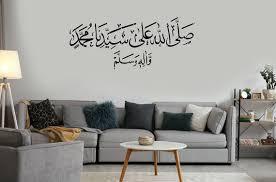 wandtattoos wandbilder islamic wall sticker durood e