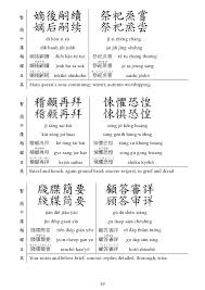 si鑒e de p鹹he 千字文 thousand character