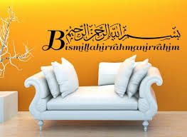 wandtattoo spruch bismillah im namen des gottes w5383