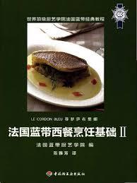 si鑒e poire 法国蓝带西餐烹饪基础2
