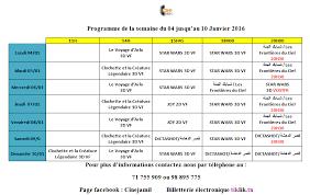 cinéma programme des salles tunisiennes du 05 au 10 janvier 2016