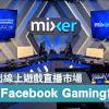 微軟(Microsoft)於2016年收購互動即時串流平台Beam,一年後更將其易名為Mixer,後來又推出Mixer行動裝置應用程式等,試圖在市場上與Amazon...Mixernews香港經濟日報 - 即時新聞 (新聞發布)
