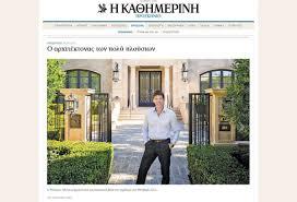 100 Landry Design Group On Twitter The Greek Newspaper Kathimerini