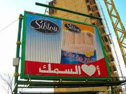 politique et publicité 3 récupération et dérision au liban