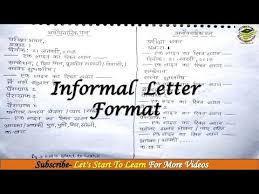 Informal Letter Format In Hindi अनौपचारिक पत्र