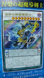 Yugioh Top Tier Decks 2014 by Casual Deck Strategy Pendulum Enhancements The Organization