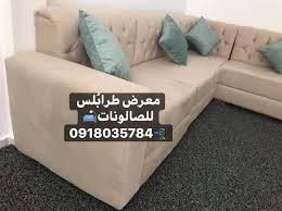 الرزق الحقيقي معرض طرابـ لس للجلسات العربيه والأفرنجيه