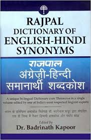 buy rajpal dictionary of english hindi synonyms book online at low
