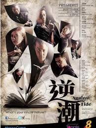 Against The Tide-逆潮