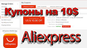 Купон на 10$ на ALIEXPRESS. Как взять! Coupon 10$ Ecommerce Holiday Preparations A Detailed Checklist For Online Stores Effective Ways Of Promoting Aliexpress Admitad Academy Aliexpresscom Coupons New Store Deals Programas De Afiliados Affiliate Programs Partner Coupons Site Shopping Cashback Offers Promo Code 29 How To Use Discount On Alimaniaccom Express Online Best 19 Tv Deals Coupon 1eurocom Ramadhan Buffet In Karachi 2018 Aliexpress Global Thai