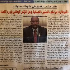 السودان ردود فعل واسعة للقاء الجزيرة مباشر مع البرهان