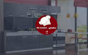 ma cuisine tunisie ma cuisine مطبخي tunis tunisia phone 216 55 584 481
