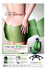 korean duoback chair advertisement the grand narrative