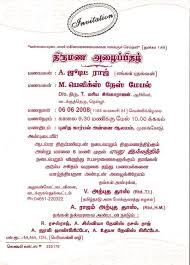 Lovely Wedding Invitation Wording In Tamil