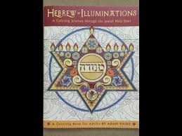 Hebrew Illuminations Coloring Book A Journey Through The Jewish Holy Days