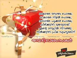 Pirannal Aasamsakal Malayalam Quotes Messages Greetings