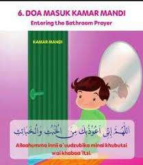 islamic dua for entering bathroom supplication upon completing the ablution wudu flashcards islam