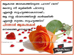 Malayalam advance birthday wishes For friends and family