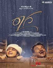 Raaga 2017 Kannada Movie Online Download Free Movies New To Watch