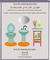 islamic dua for entering bathroom my duas learning essentails poster posters