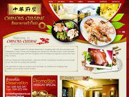 cuisine com ร บทำเว บไซต ร บทำเว บขายของ ร บทำเว บบร ษ ท ร บออกแบบเว บไซต ร บ