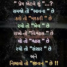 48 Best Gujarati Suvichar Images On Pinterest