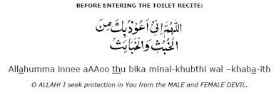islamic dua for entering bathroom february 2014 e muslim page 3