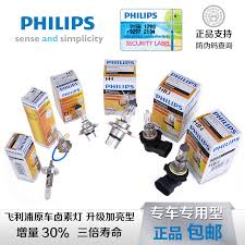 china philips h1 bulbs china philips h1 bulbs shopping guide at