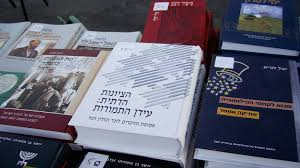 Definition Of The Word Decorous by The Emergence Of Modern Hebrew Literature My Jewish Learning