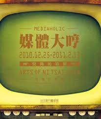 nuxe si鑒e social 媒體大哼 倪再沁mediaholic arts of ni tsai chin by free fritz issuu