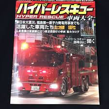 Japanese Fire Rescue Car Magazine / Fire Truck Ambulance Pumper ... Penguin Book Truck Mobile Bookstore To Hit The Road This Summer Detail Priddy Books Australian Working Volume 3 Flower Wonderme Class 6 Dump Also Software Together With Value And A Man Reading An Interesting At Ice Cream Cartoon Board My Big Animal 280 First 100 Trucks Page 2 Monster Is A Monster Driven Great Goodnight Book Baby Gift Box Set And Little Hero Jezalboroughcom Duck In The Amazing Machines Tough Activity By Tony Mitton