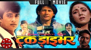 Truck Driver | New Nepali Full Movie 2018 | Shiva Shrestha | Shree ... Trucking Industry In The United States Wikipedia Truck Driver New Nepali Full Movie 2018 Shiva Shrestha Shree Truck Driver Of Semi In Deadly New Mexico Bus Crash Speaks Out This Selfdriving Truck Has No Room For A Human Driver Literally Southern California Port Drivers Loading Up On Wagetheft Cases Luxury Big Rigs The Firstclass Life Of Drivers Meet Anthony Fox Owncaretaker This Original Rubber Duck 1970 Tow Mater Disneys Art Animation Resort Pinterest Mater Villains Wiki Fandom Powered By Wikia Robots Could Replace 17 Million American Truckers Next Discover Best Movies Ever Good Trucking Movies