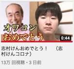 安藤チャンネル