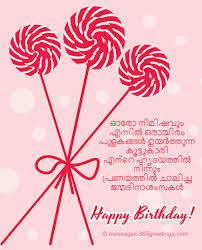 happy birthday in malayalam 365greetings