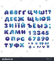 Cyrillic Alphabet In Water Blue Color Kid Font Element Set Child Style ABC Vector