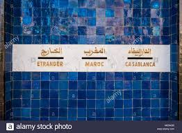 stock bureau maroc post office casablanca photos post office casablanca images alamy