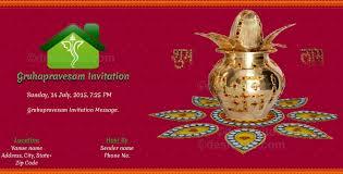 Gruhapravesam Invitation Templates Free Griha Pravesh Housewarming Card Online Invitations Ideas