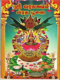 Varalakshmi Vratham Decoration Ideas In Tamil by Varalakshmi Pooja
