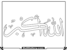 Allahu Akbar Islamic Coloring Pages