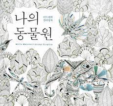 2015 Best Seller Coloring Book For Adult Animal Kingdom Books Adults Korean Original