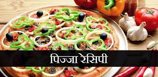 Pizza Recipes In Hindi 10 Apk Download