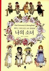 Image Is Loading Kate Greenaway 039 S Coloring Book My Lovely