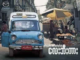 A Post To Show You The Amazing Little Old Mazda Trucks Used As Taxis ... Your Next Nonamerican Mazda Truck Will Be An Isuzu Instead Of A Ford Price Modifications Pictures Moibibiki Shazoor Trucks For Rent Car Rental 1001559671 Olx Used 1999 Mazda 626 Parts Cars Trucks Pick N Save Bongo Truck Sold Youtube Walters Mitsubishi New And In Pikeville Jual Hotwheels Repu Putih Yokohama Seri Hw Hot 1998 Protege Midway U Pull Cx9 Earns Spot On 2017 Driver 10best Suvs Award Bt50 25 Di Turbo 4x4 Pinterest Cars Truck 634px Image 3