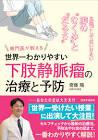 斉藤一 (医学者)