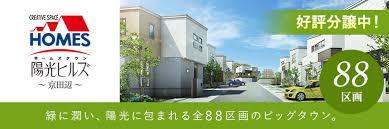 Homes Photo by 宇治市 京田辺市の新築一戸建て 注文住宅 分譲地 ホームズスタイル