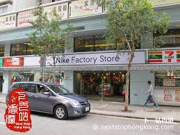 Nike Factory by Hong Kong Nike Factory Outlet Nextstophongkong Travel Guide