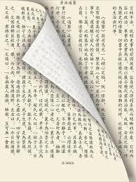 si鑒e de piano si鑒e ordinateur 100 images 资治通鉴简编de 凌文超sur ibooks